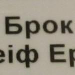Leif Erik Broch på ukrainsk - om jeg har fortstått det rett...